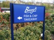 Bannys fish and chip restaurant - boundary mill - colne